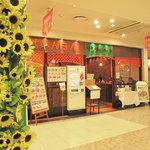 リンガーハット - JR小倉駅ビル内新幹線改札口近くの『小倉ひまわり通り』という昭和ちっくな飲食店街にあります。