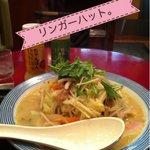 リンガーハット - 満腹になり過ぎるので、2度と注文するコトはないだろうと思ってた、野菜たっぷりちゃんぽん650円。