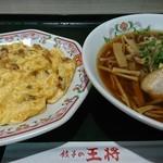 餃子の王将 - ランチ(ラーメン、ごはん小に変更)540円