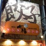 七福餃子楼 -