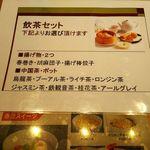 72433598 - 飲茶セットメニュー