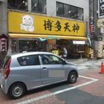 博多天神 - 外観、屋台のよう(2017.8.7)