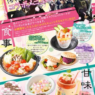 【薄桜鬼×はなの舞コラボ8月30日17時スタート!】