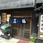 三陽寿司 -