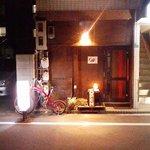 ハウリン - 入口☆