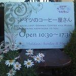 ドイツのコーヒー屋さん -