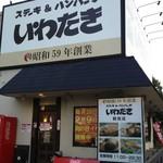 いわたき - 店舗外観