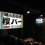 櫻バー - 看板