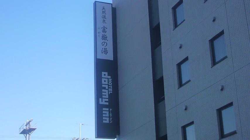 ドーミーイン 三島 name=