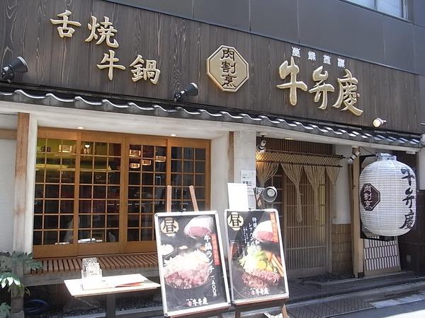 牛弁慶 新橋本店 - 外観 2011/03