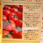 トラットリア・アルモ - 山中さんのトマト