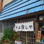 きよしや食堂 - (2017/7月)外観