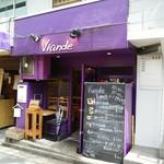 ヴィアンド - お店の外観 紫色✴✴
