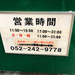 讃岐麺処 か川 - 営業時間