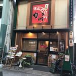 讃岐麺処 か川 - 店の外観