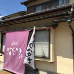 日本料理 花野江 - 外観