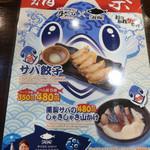 浪花ひとくち餃子 餃々 -