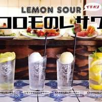スタンド コロモ - レモンサワーのラインアップ