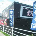 鶴也 - のぼり