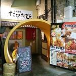 ホルモン・餃子居酒屋 たびたび -