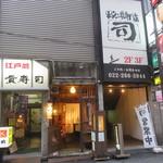 牛タン焼専門店 司 - 外観