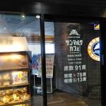サンマルクカフェ - [外観] 2F お店 玄関付近 全景♪w ①