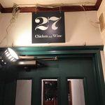 チキン&ワイン27 -