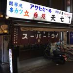 天七 - 雰囲気ある店舗 2017年9月