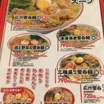 広州市場 西新宿店 - メニュー