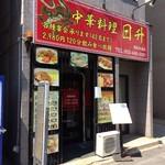 中華料理 日升 -