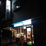 オオタニ - 蕨駅から西川口方面へ徒歩10分くらい