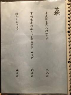 炭火道場 別邸 - メニュー(野菜)