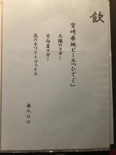 炭火道場 別邸 - メニュー(ドリンク その1)