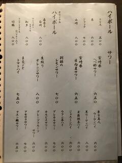炭火道場 別邸 - メニュー(ドリンク その2)