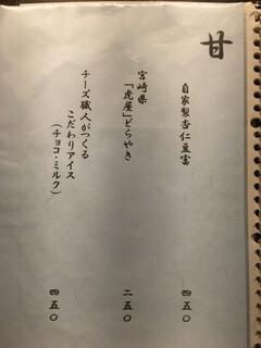 炭火道場 別邸 - メニュー(甘味)