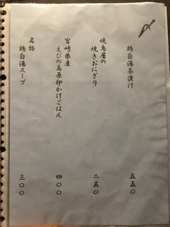 炭火道場 別邸 - メニュー(〆)