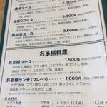 まるは食堂旅館 南知多豊浜本店 -