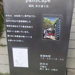 パンスケープ -