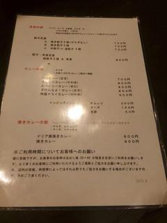 川崎餃子樓 - 「※ご利用時間についてお客様へのお願い」は一読しておいた方が良い