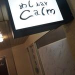Calm - サイン