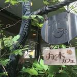 すずの木カフェ - すずの木カフェ