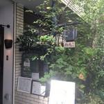 すずの木カフェ - 路地裏にある緑化地帯
