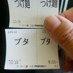 72477556 - 食券
