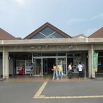 道の駅 桜島 火の島 めぐみ館 -