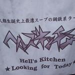 ヘルズキッチン -