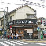 麺処ほん田 - 店構え