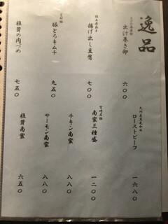 炭火道場 別邸 - メニュー(逸品)
