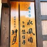 懐石宿水鳳園 -