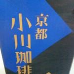 小川珈琲 -