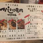 かしわ焼肉 ガラクタ酒場 - メニュー表